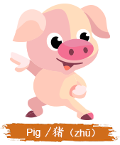 zodiac-pig